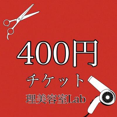 [現金払いのみ]400円チケット