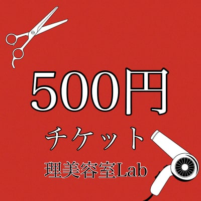 [現金払いのみ]500円チケット