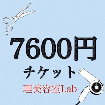 [現金払いのみ]施術料金7600円チケット