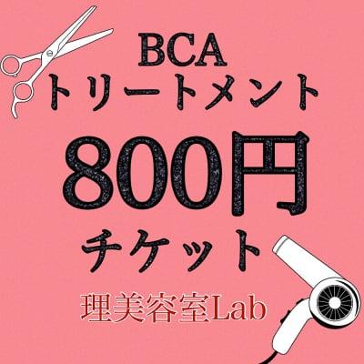 [現金払いのみ]BCAトリートメント800円チケット