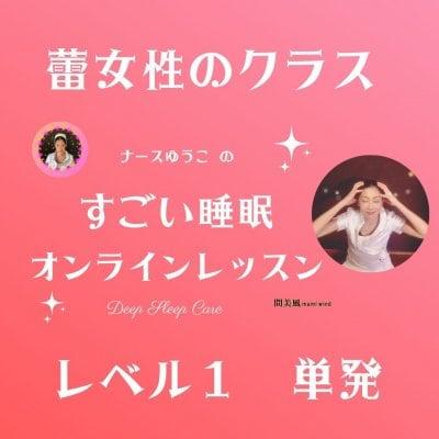 蕾(20代〜30世代)女性 レベル1 単発チケット(オンライン)