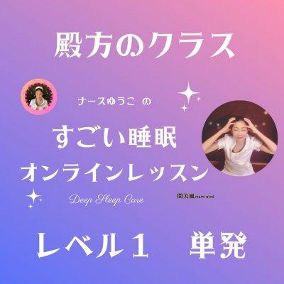 殿方 男性 レベル1 単発チケット(オンライン)