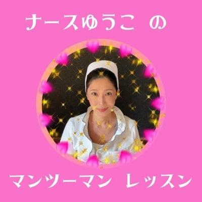 ナースゆうこ の マンツーマンチケット 単発(オンライン)