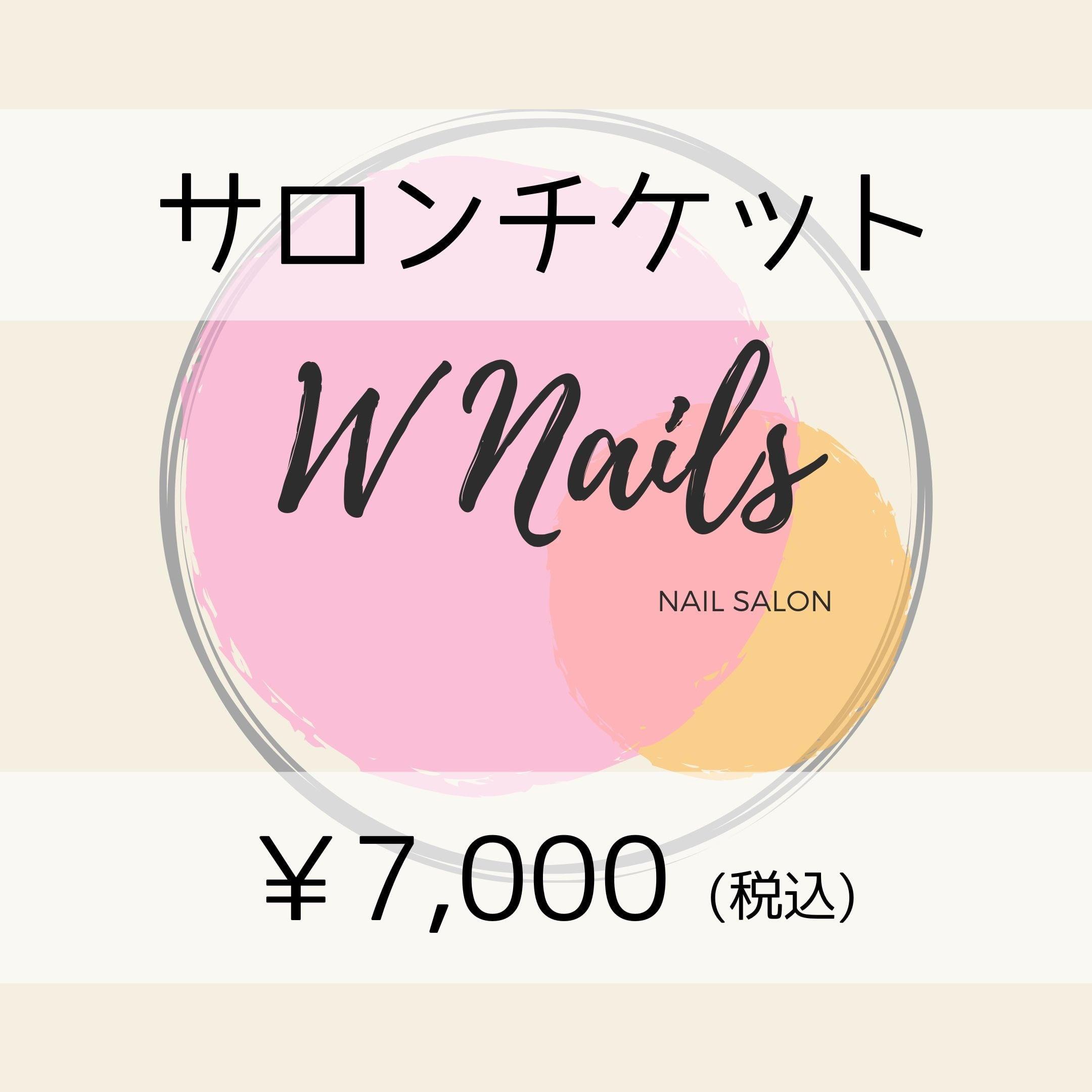 『現地払い専用』 サロンチケット ¥7000のイメージその1