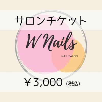 『現地払い専用』 サロンチケット ¥3000