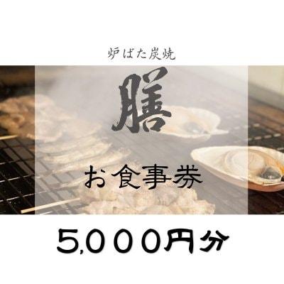 膳 お食事券 5,000円分