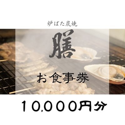 膳 お食事券 10,000円分