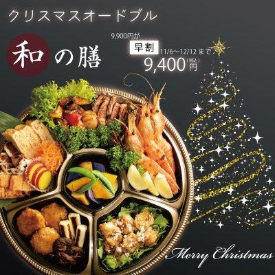 和の膳 クリスマスオードブル 11/6〜12/12ご予約で早割500円引の9,400円!!特典特製塩ザンギプレゼント