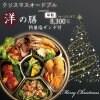 洋の膳 クリスマスオードブル 11/6〜12/12ご予約で早割500円引の8,300円!!特典特製塩ザンギプレゼント