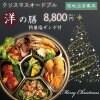 洋の膳 クリスマスオードブル 8,800円!!特典特製塩ザンギプレゼント【現地決済専用】