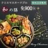 和の膳 クリスマスオードブル 9,900円!!特典特製塩ザンギプレゼント【現地決済専用】