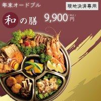 和の膳 年末オードブル 9,900円!!特典特製塩ザンギプレゼント【現地決済専用】