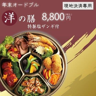 洋の膳 年末オードブル 8,800円!!特典特製塩ザンギプレゼント【現地決済専用】