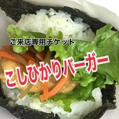 こしひかりバーガーチケット【現地払い専用:ご来店のお客様限定】