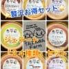 『24種類ジェラートセット』ジェラート通販(アイスクリーム通販)【新潟県三条市の田沢農園】高ポイント