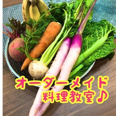 栄養料理教室♪(本八幡/出張/Zoom料理教室)