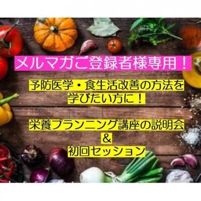 メルマガご登録者様専用☆「栄養プランニング講座」初回セッションチケット