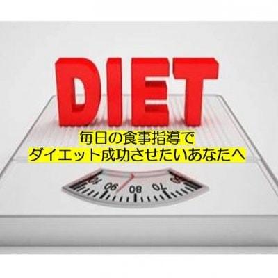 自分に合った食事でダイエットしたいあなたへ毎日サポート(2ヶ月以上継続で25,000円/月)