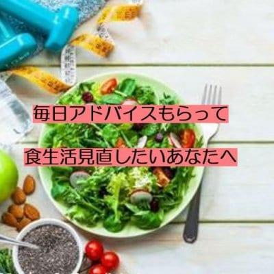 自分に合った食事で健康維持・アンチエイジングしたいあなたへ毎日サポート(2ヶ月以上継続で25,000円/月)
