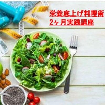 栄養底上げ料理2ヶ月実践講座
