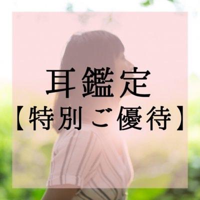 【特別ご優待】耳鑑定®︎(期間限定モニター価格)