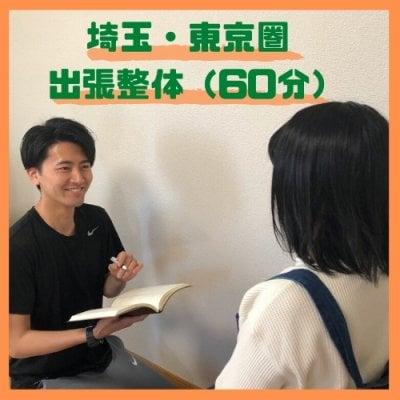 埼玉・東京圏出張整体〜60分〜