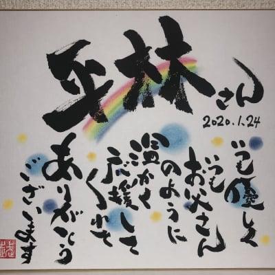 【色紙サイズ】日頃のありがとうや、記念日のプレゼントに 世界のたけちゃん 書き下ろしチケット