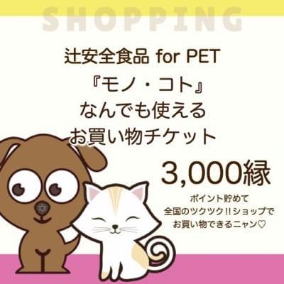 辻安全食品 for PET☆モノ・コトお買い物チケット3,000縁(モノは現地受け取りのみ)