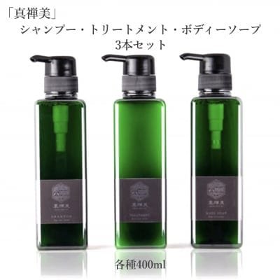 「真禅美」400ml×3本セット(シャンプー、トリートメント、ボディソープ)緑の容器/家紋ロゴ付き