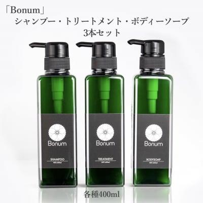 「Bonum」アメニティー3本セット(シャンプー、トリートメント、ボディーソープ)400ml/送料無料