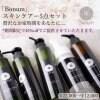春の応援セット「Bonumスキンケアー/化粧品5点