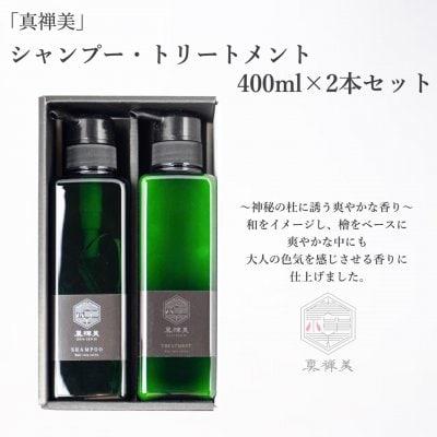 「真禅美」アメニティー2本セット(シャンプー、トリートメント)