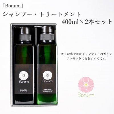「Bonum」アメニティー2本セット(シャンプー、トリートメント)400ml