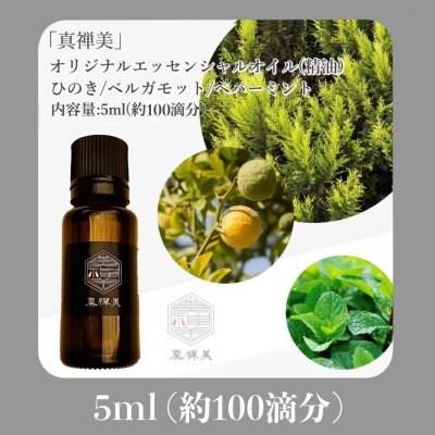 5mlエッセンシャルオイル(精油)ひのき/ベルガモット/ペパーミント