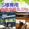 【S様専用】Webコンテンツ作業全般&コンサル