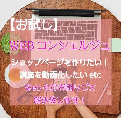 「お試し」Webコンシェルジュ EC化のお悩み解決