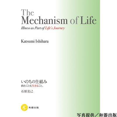 【英語版】The  Mechanism of Life (邦題:いのちの仕組み──病むことも生きること。 石原克己 (著))