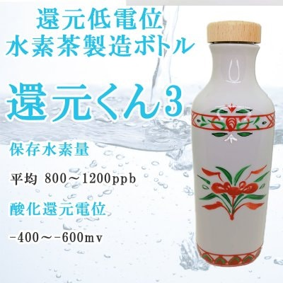 【正規取扱店】還元くん3 花柄【低電位水素茶製造ボトル】