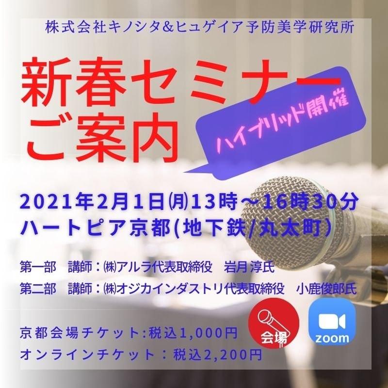 新春セミナーzoomウェブチケットのイメージその1