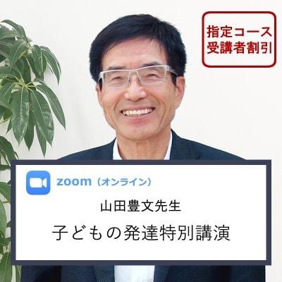 山田豊文先生zoom講演 指定コース受講者専用 8月22日分