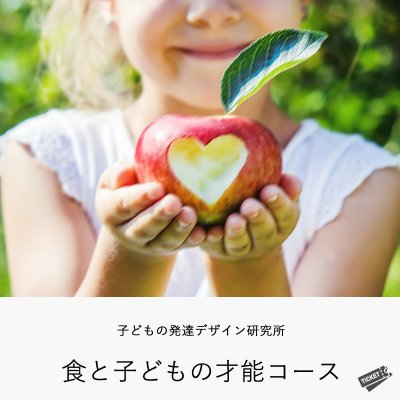 食と子どもの才能講座:マイナス1歳からのヘルスプロジェクト