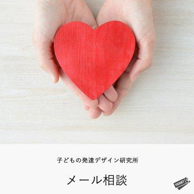 メール相談2往復(発達デザインコンサルタント)