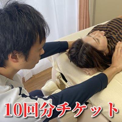 【10,000円もお得!】腰痛整体10回分チケット