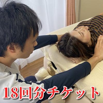 【27,000円もお得!】腰痛整体18回分チケット