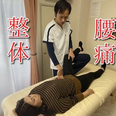 筋膜リリースによる腰痛整体