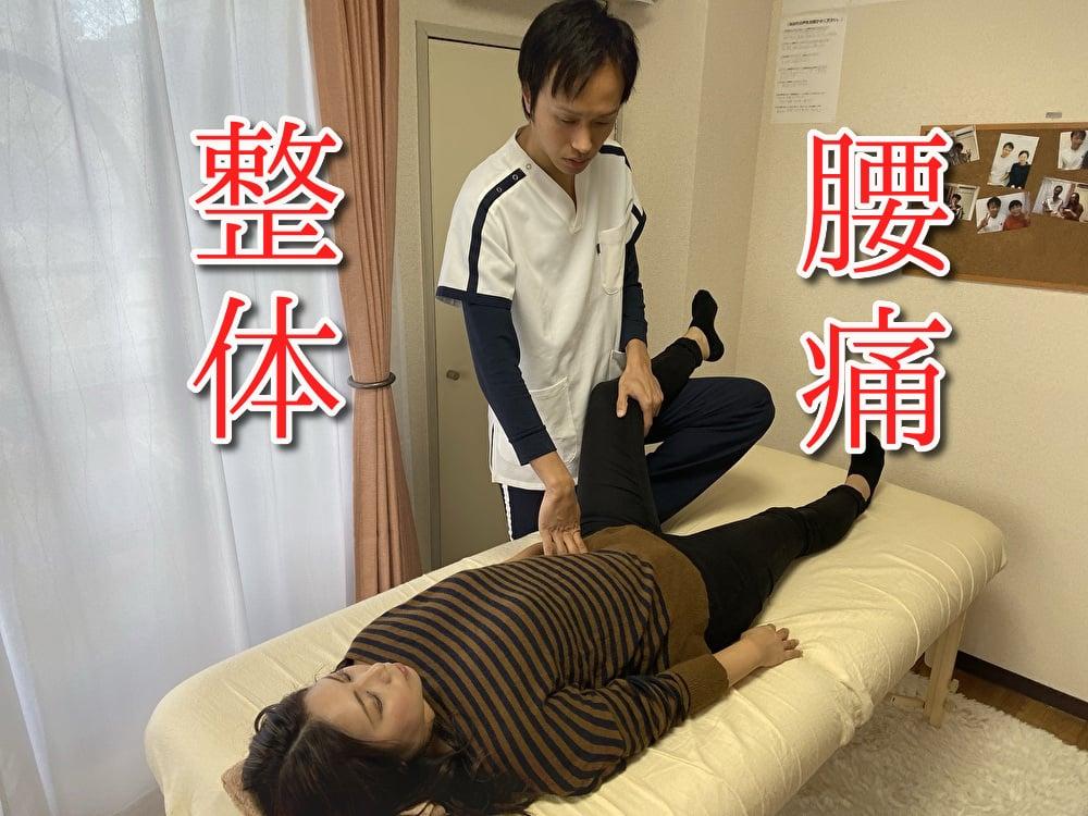 筋膜リリースによる腰痛整体のイメージその1