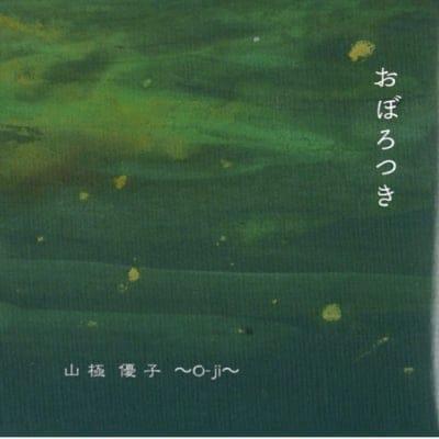 おぼろつき/山極優子~O-ji~ 待望の1stアルバム!!