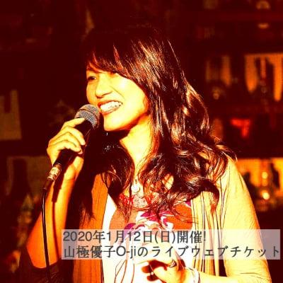 2020年1月12日(日)開催!山極優子O-jiのライブウェブチケット