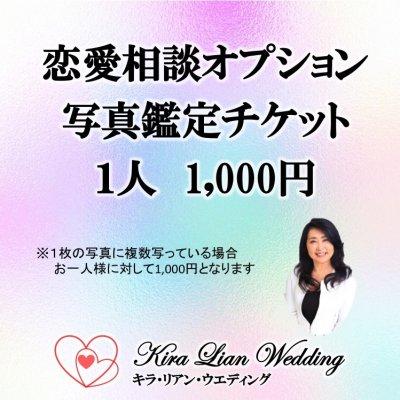 恋愛相談オプション写真鑑定チケット