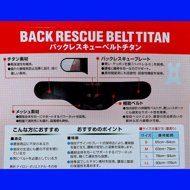 バックレスキュウ ベルト ブラックチタン ◆現地払い専用◆のイメージその2